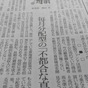 今朝の日経から1年11月19日 毎月分配の不都合な真実 【経済情勢】