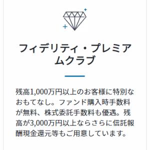 投信すべて「ノーロード・購入0円」時代へ