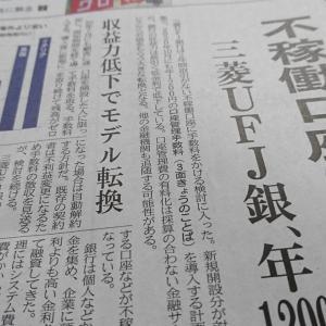 今朝の日経から1年12月6日 銀行口座に手数料が【経済情勢】
