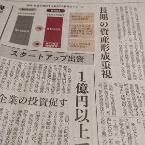 今朝の日経から1年12月7日 NISAが新制度へ【経済情勢】