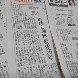 読売の連載「経済学×現代」は面白い!!ためになる