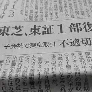今朝の日経から2年1月20日 東芝が東証1部に復帰できない【株式・投信・マーケット】
