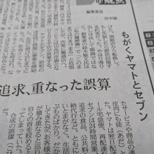 今朝の日経から2年1月20日 ヤマトとセブン、共通の問題点【経済情勢】