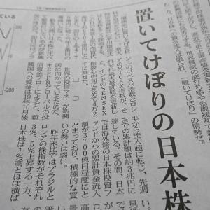 今朝の日経から2年1月22日 新興国へ向かうお金【株式・投信・マーケット】