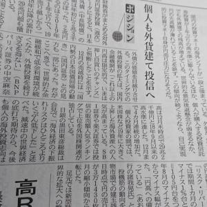 今朝の日経から2年1月23日 円高は是正されるのか【経済情勢】