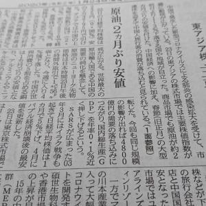 今朝の日経から2年1月24日 コロナウィルスは株価の重し【株式・投信・マーケット】