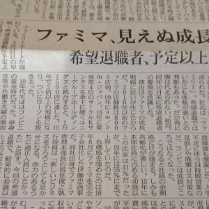 今朝の日経から2年4月4日 2位を維持できるかファミマ【株式・投信・マーケット】