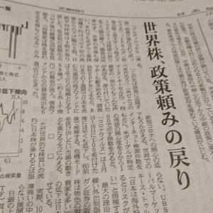 今朝の日経から2年4月11日 不要不急の投資を避ける【株式・投信・マーケット】