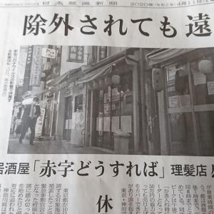 今朝の日経から2年4月11日 休業要請受けた側【経済情勢】