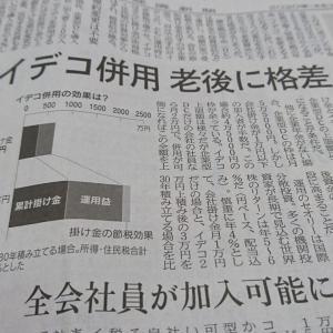 今朝の日経から2年6月5日 老後資産はイデコ併用で【経済情勢】