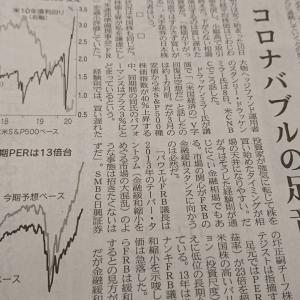 今朝の日経から2年6月11日 コロナバブルだと!【株式・投信・マーケット】