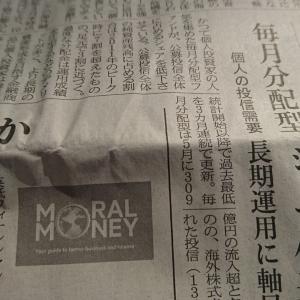 今朝の日経から2年6月12日 分配型投信が低迷している【経済情勢】