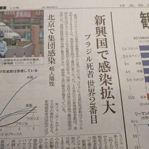 今朝の日経から2年6月14日 収まらない感染【経済情勢】