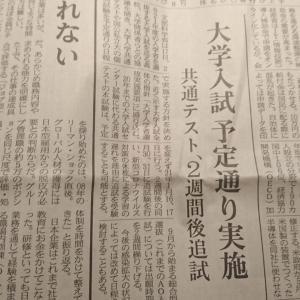 今朝の日経から2年6月18日 どうなる大学入試【経済情勢】