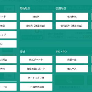 松井証券は取引50万円までタダ