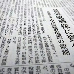 今朝の日経から2年7月14日 日経平均は1ヵ月ぶりの高値【株式・投信・マーケット】