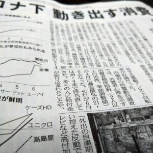今朝の日経から2年7月14日 10万円で何を買う?【経済情勢】