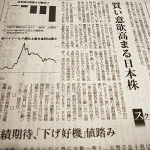 今朝の日経から2年7月28日 底堅い日本株【株式・投信・マーケット】