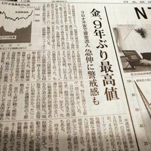 今朝の日経から2年7月28日 過熱感いっぱいの金高騰【経済情勢】
