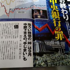 「コロナ株高の終わり」ビジネス週刊誌から2年8月4日号
