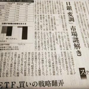 今朝の日経から2年7月31日 日銀のETF買いに変調あり?【株式・投信・マーケット】