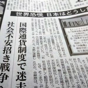 今朝の日経から2年8月3日 経済政策が失敗すると【株式・投信・マーケット】
