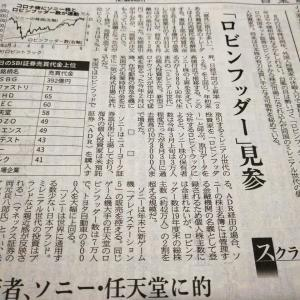 今朝の日経から2年8月4日 ロビンフッダー、とは何?【株式・投信・マーケット】