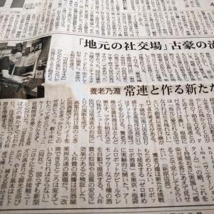 今朝の日経から2年8月5日 居酒屋さんは不要ではない【経済情勢】