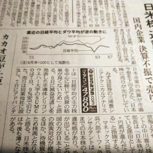 今朝の日経から2年8月8日 気になっていた日米株の不連動【株式・投信・マーケット】