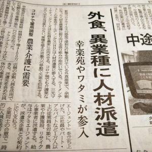 今朝の日経から2年8月8日 ワタミが人材派遣業へ【経済情勢】