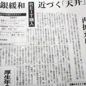 今朝の日経から2年8月13日 上限に近づく日銀リート砲【経済情勢】