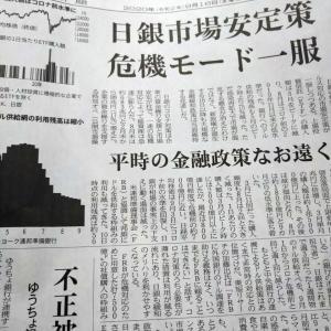 今朝の日経から2年9月16日 日銀の金融緩和策もひと息【経済情勢】