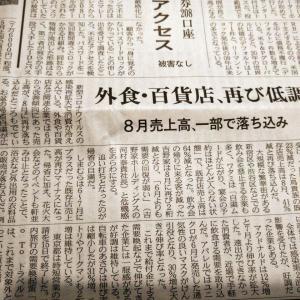 今朝の日経から2年9月19日 深刻な外食・百貨店売上【経済情勢】