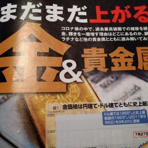 「金はまだまだ騰がるのか」今週のビジネス誌から2年9月22日号