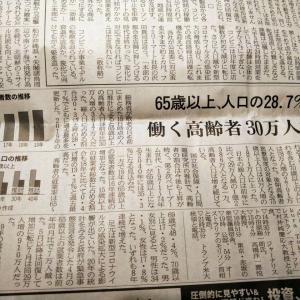 今朝の日経から2年9月21日 65歳以上、まだ働くか【経済情勢】