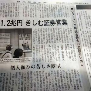 今朝の日経から2年9月24日 個人に頼る証券営業【経済情勢】