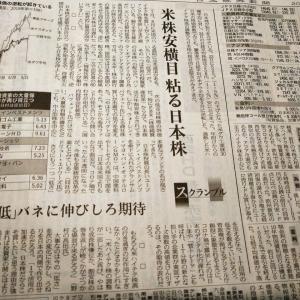 今朝の日経から2年9月25日 注目される日本株の理由【株式・投信・マーケット】