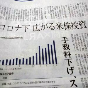 今朝の日経から2年9月26日 外国株は手がけないけれど【経済情勢】