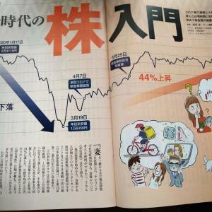「株の特集が組まれると、下落傾向になる」今週のビジネス週刊誌から2年9月26日号