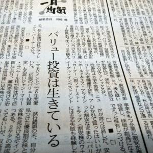 今朝の日経から2年9月29日 バリュー投資は落ち目ではなかった【経済情勢】