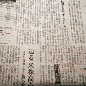 今朝の日経から2年10月23日 新興株活況も、ここまでか【株式・投信・マーケット】