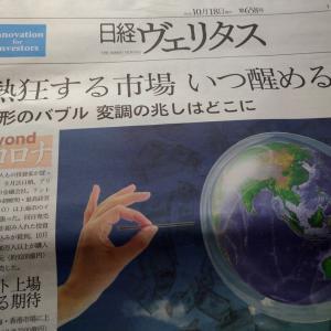 「バブルなのかも知れない」今週のビジネス週刊誌から2年10月18日発行