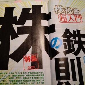 「株の鉄則」今週のビジネス週刊誌から2年10月24日号