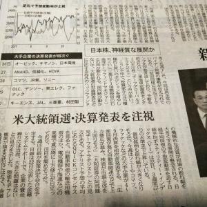 今朝の日経から2年10月25日 決算に注目の週【株式・投信・マーケット】