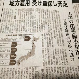 今朝の日経から2年10月25日 地方の雇用はどんどん悪化する【経済情勢】