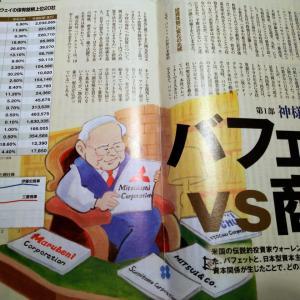 「バフエットはなぜ日本商社株を買ったのか」今週のビジネス週刊誌から2年10月27日号