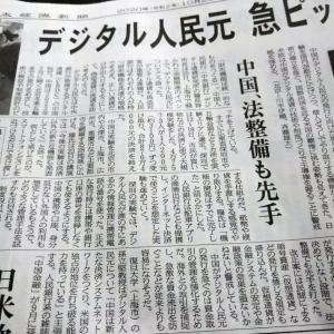 今朝の日経から2年10月26日 米の覇権に挑むのか、デジタル人民元【経済情勢】