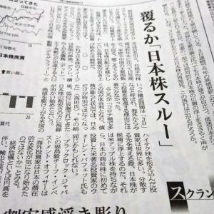 今朝の日経から2年11月27日 上値を追いかける日本株【株式・投信・マーケット】