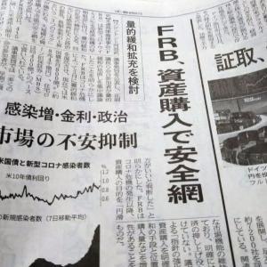 今朝の日経から2年11月27日 安全網を強めるFRB【経済情勢】