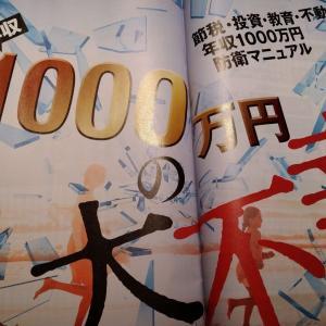 「年収1千万円も楽じゃない」今週のビジネス週刊誌から2年11月28日号
